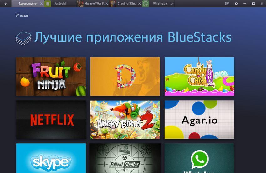 Вышла вторая версия эмулятора Android BlueStacks 2: мультизадачность, вкладки и прочие плюшки - 1