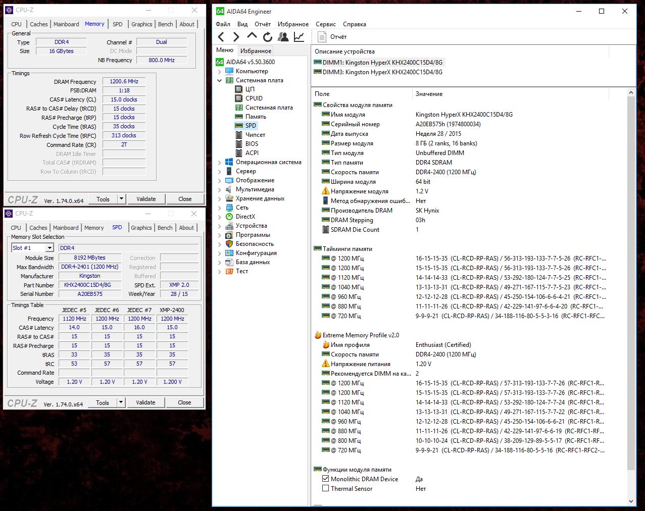 Обзор комплекта оперативной памяти HyperX Fury DDR4-2400 16 Gb (2*8 Gb) - 3