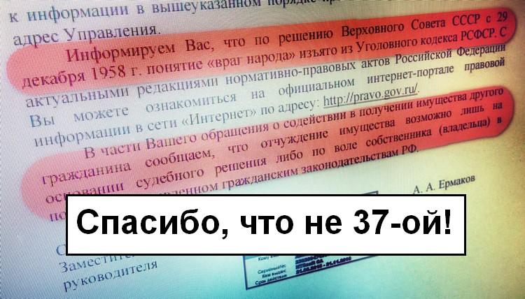 Житель Екатеринбурга, который пожаловался на соседа за открытый доступ к «вражеским сайтам», оказался проделкой пранкера - 2