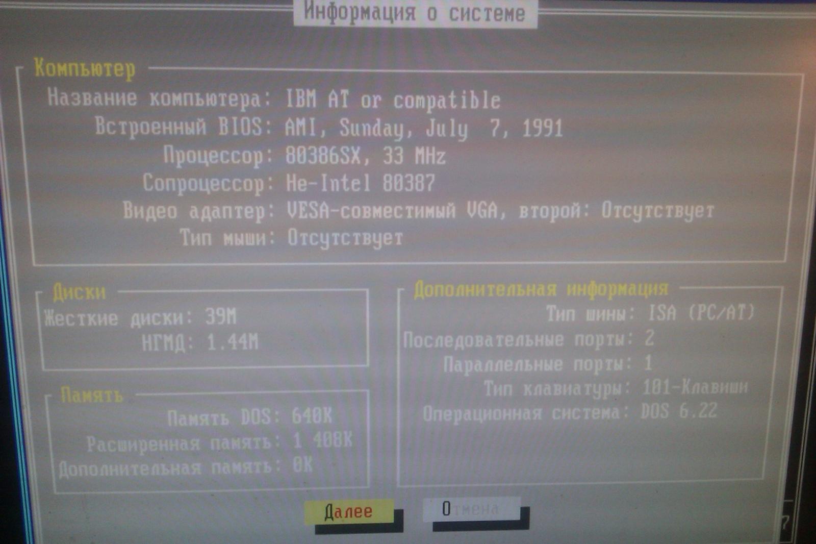 Маленький раритет из времен, когда компьютеры были большими - 18