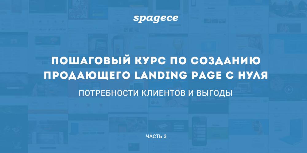 Пошаговый курс по созданию продающего Landing Page c нуля. Часть 3: Узнаем потребности клиентов и определяем выгоды - 1