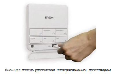 Проекторы Epson в образовании – Часть 3: короткофокусные, ультракороткофокусные и мобильные - 16
