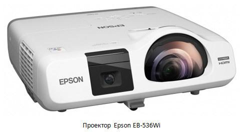 Проекторы Epson в образовании – Часть 3: короткофокусные, ультракороткофокусные и мобильные - 7
