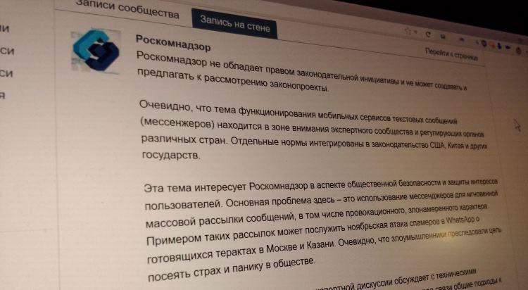 Роскомнадзор прояснил нюансы регулирования работы мессенджеров на территории РФ - 1