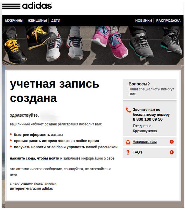 Гид по email рассылкам для e-commerce - 3
