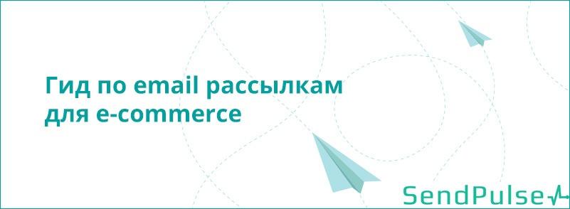 Гид по email рассылкам для e-commerce - 1