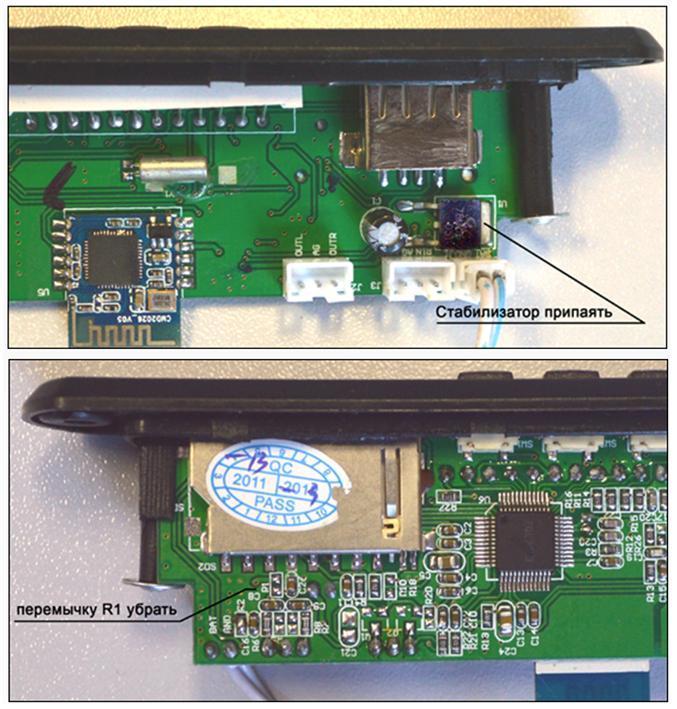 Коммутация внешнего усилителя мощности с помощью медиаплеера MP2898BT - 3