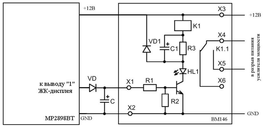 Коммутация внешнего усилителя мощности с помощью медиаплеера MP2898BT - 4