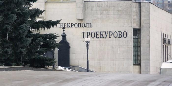 На трёх кладбищах Москвы появится бесплатный Wi-Fi - 1