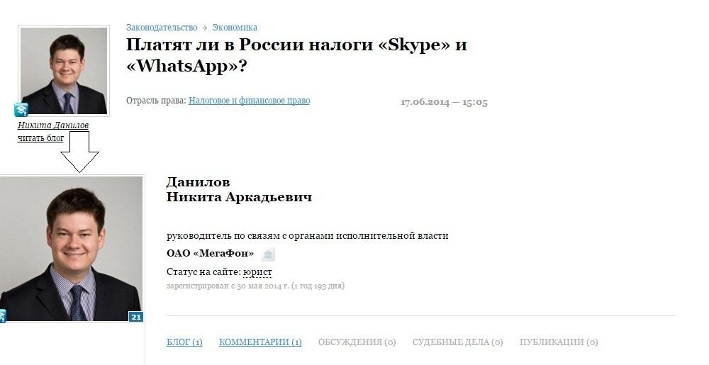 Регулирование деятельности мессенджеров в России: кто виноват и что делать? - 1