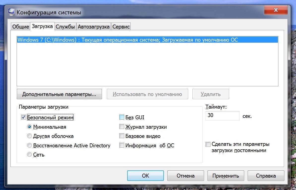 Советы по оптимизации Windows для использования SSD - 3