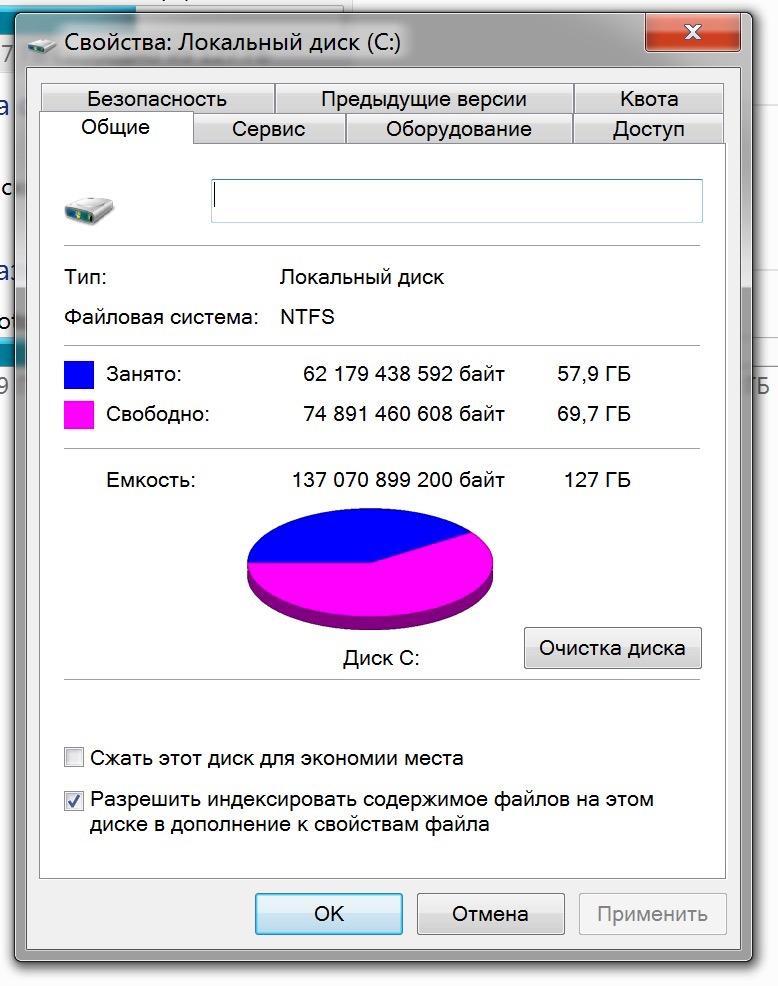 Советы по оптимизации Windows для использования SSD - 6