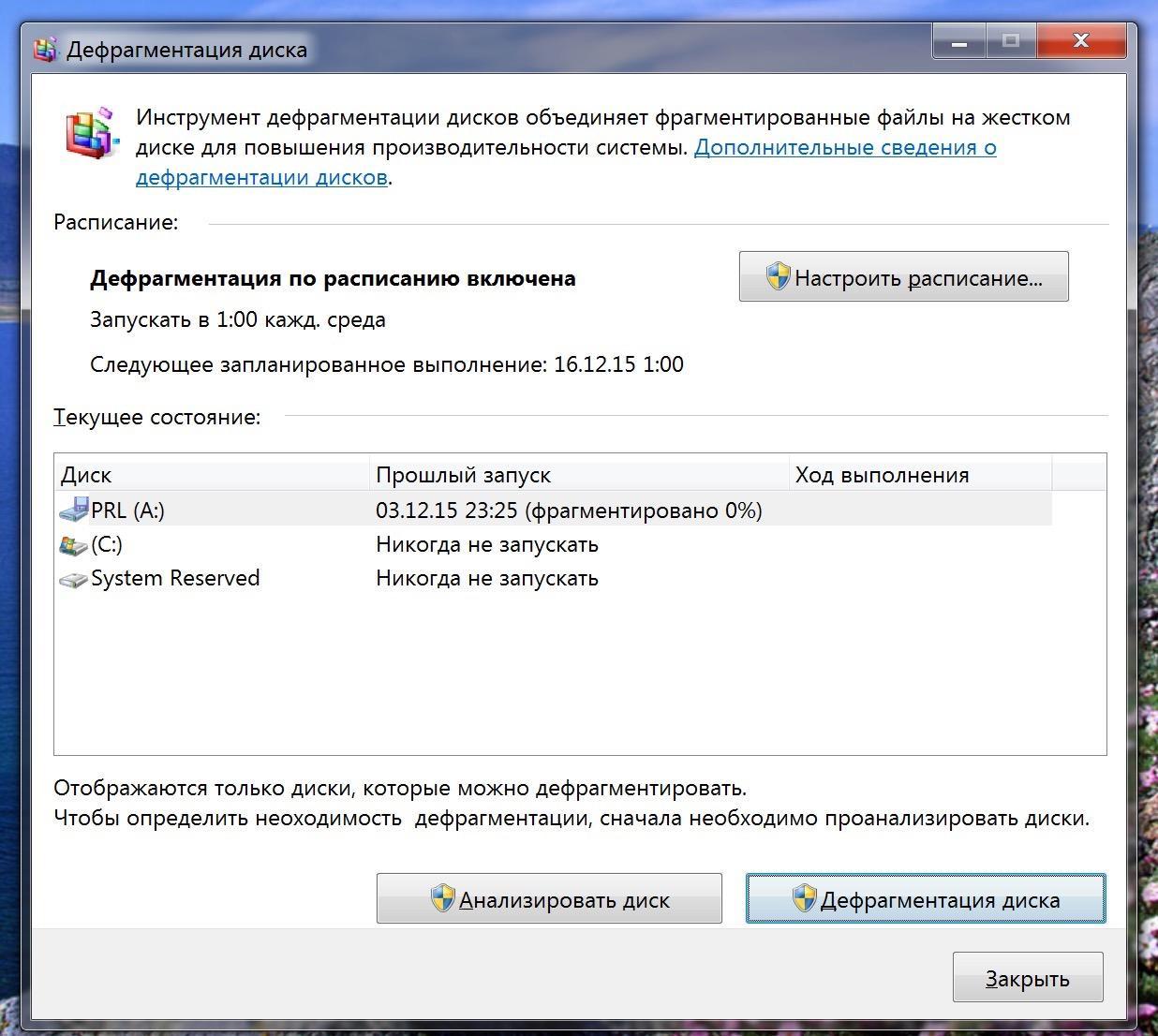 Советы по оптимизации Windows для использования SSD - 7