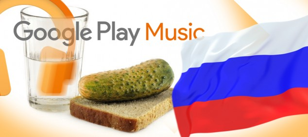 Водка стакан огурец Google Play Music Музыка Россия