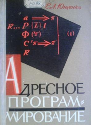 Выдающиеся программисты СССР: Екатерина Логвиновна Ющенко - 7