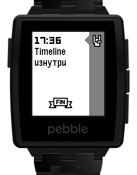 Pebble: Timeline — вид «изнутри» - 1