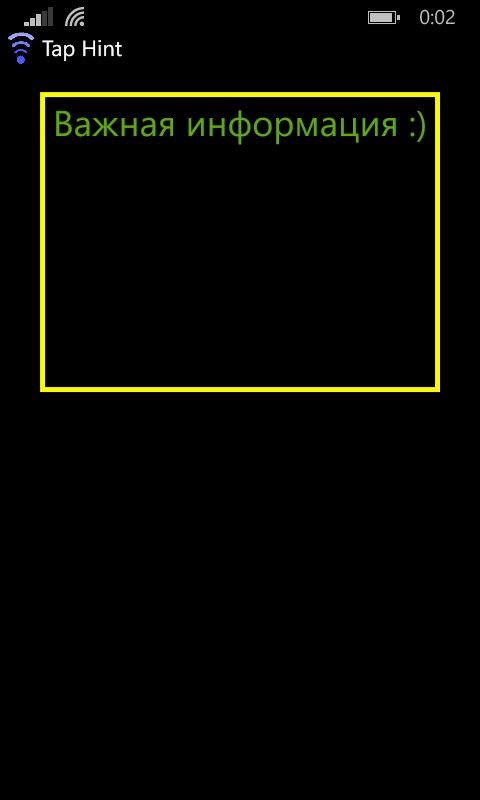Анимированное изменение ориентации экрана в приложении Windows Phone - 4