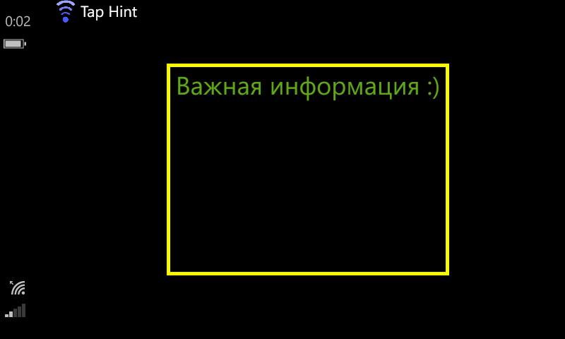 Анимированное изменение ориентации экрана в приложении Windows Phone - 5