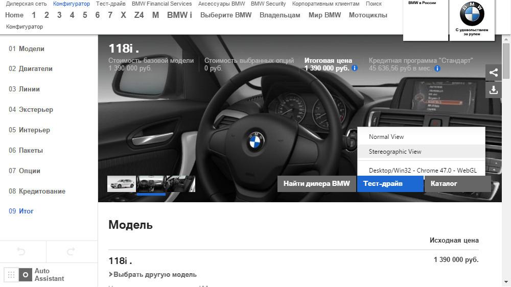 Автомобильные конфигураторы как зеркало революции веб-технологий - 4