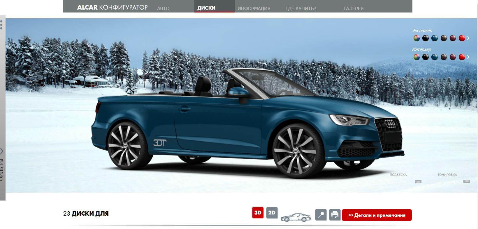 Автомобильные конфигураторы как зеркало революции веб-технологий - 5