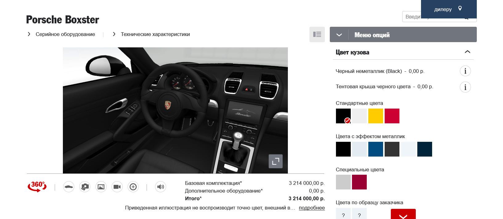 Автомобильные конфигураторы как зеркало революции веб-технологий - 7