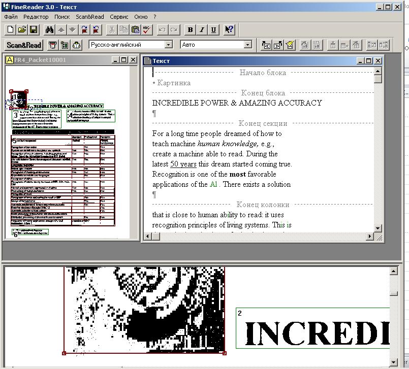 Как мы сделали ABBYY FineReader, или история, произошедшая 20 лет назад - 12