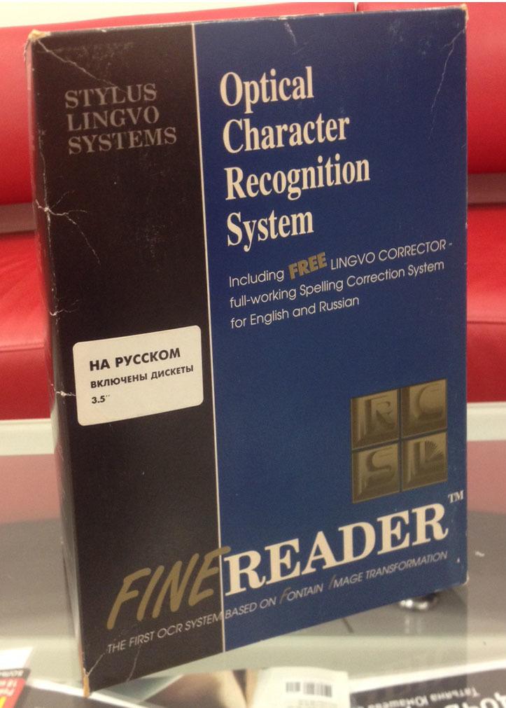 Как мы сделали ABBYY FineReader, или история, произошедшая 20 лет назад - 2