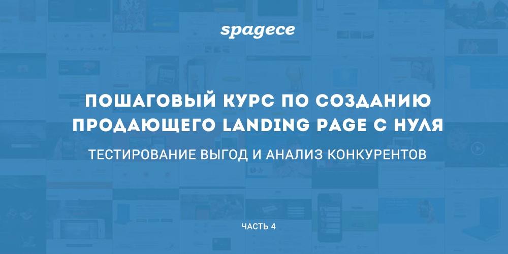 Пошаговый курс по созданию продающего Landing Page c нуля. Часть 4: Тестирование выгод и анализ конкурентов - 1