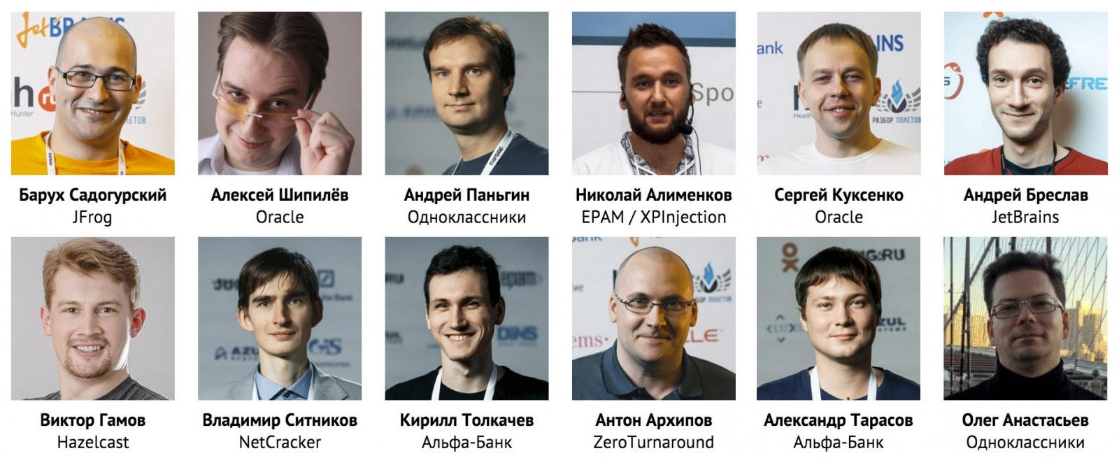 Анонс Java-конференции JPoint 2016 - 1