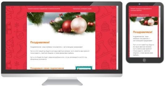 Чек-лист для новогодней email рассылки - 9