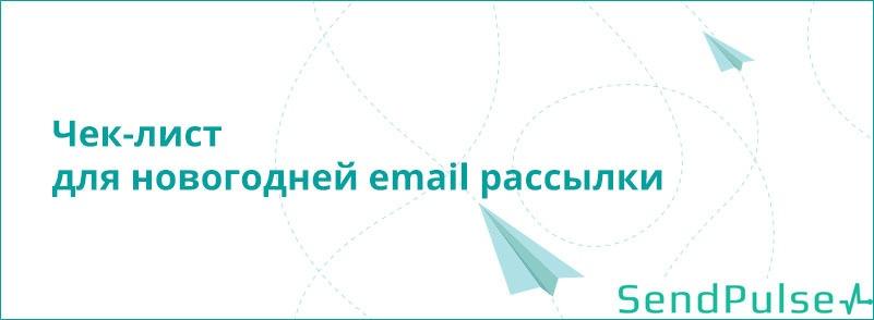 Чек-лист для новогодней email рассылки - 1