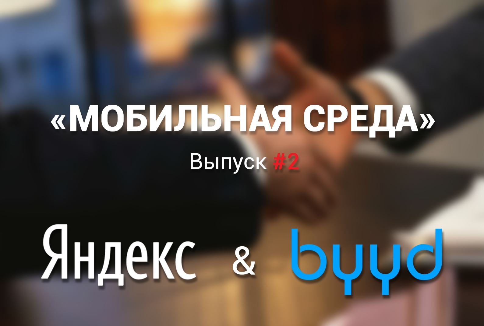 Мобильная Среда, Выпуск #02: Яндекс, специально для канала BYYD, мобильная реклама - 1