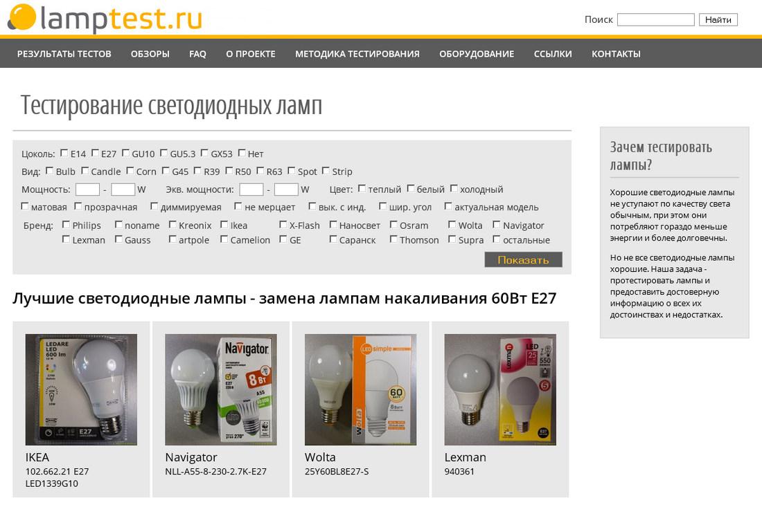 Новый LampTest.ru - 1