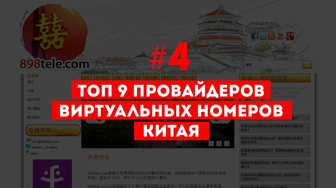 Работа с Китаем #4: ТОП 9 провайдеров виртуальных номеров Китая - 1