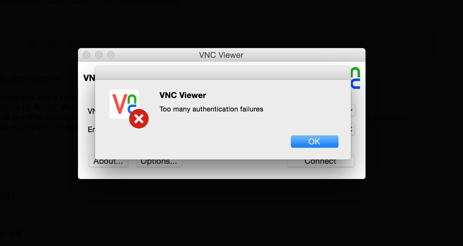Установка VNC сервера, и настройка его работы поверх SSH - 2