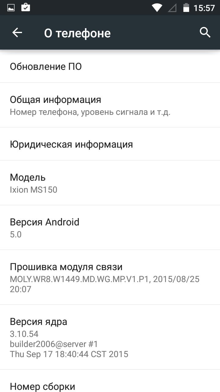 DEXP Ixion MS150 Glider: современный смартфон для экономных - 33