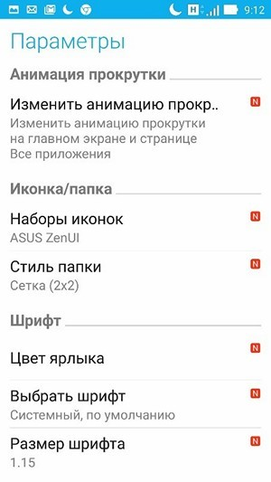 Обзор ASUS ZenUI и Zen-приложений - 12