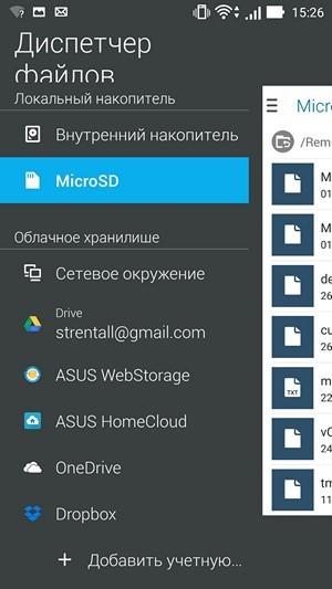 Обзор ASUS ZenUI и Zen-приложений - 33