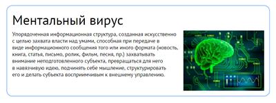 Тектограммы — новое поколение майндмапов - 5