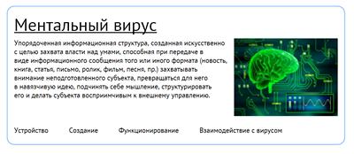 Тектограммы — новое поколение майндмапов - 6