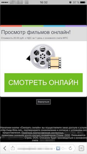 Яндекс.Браузер за прозрачность мобильных подписок - 2