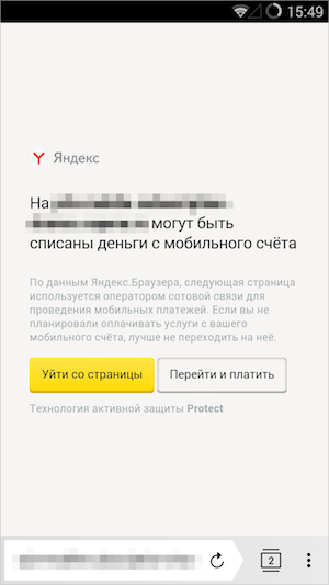 Яндекс.Браузер за прозрачность мобильных подписок - 7