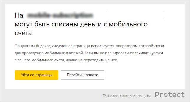 Яндекс.Браузер за прозрачность мобильных подписок - 1