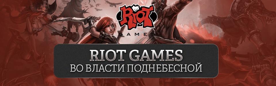 Tencent всецело и полностью купил Riot Games - 1