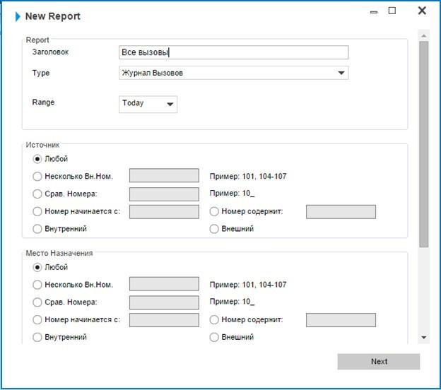 Новые возможности получение отчетов истории вызовов (CDR) - 6