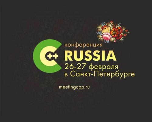 Конференция C++ Russia 2016, Санкт-Петербург - 1