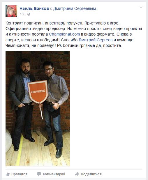 Кадры: Наиль Байков будет отвечать за видео-спецпроекты Championat.com - 1