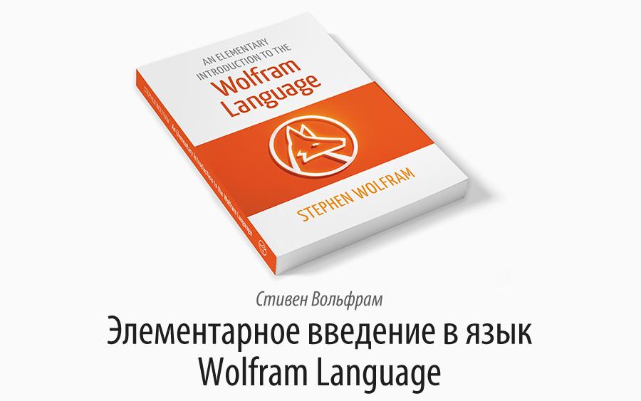 Книга Стивена Вольфрама «Элементарное введение в язык Wolfram Language» - 1