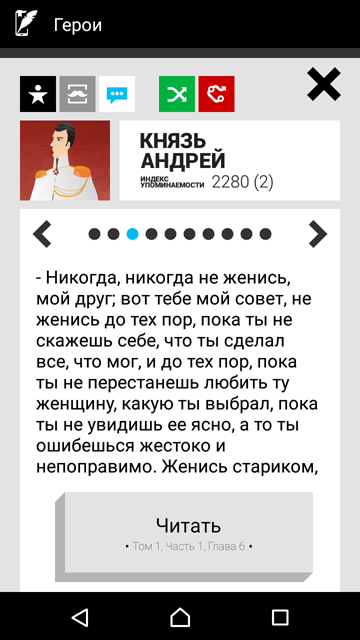 Война, мир и ABBYY Compreno: продолжение нашего романа с Толстым - 12