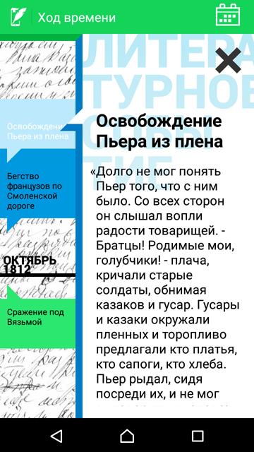 Война, мир и ABBYY Compreno: продолжение нашего романа с Толстым - 16